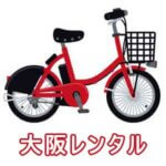 ウーバーイーツ 電動自転車 原付バイク レンタル 大阪エリア