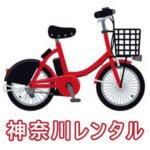 ウーバーイーツ 電動自転車 原付バイク レンタル 神奈川エリア